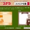 【グッズ】「名探偵コナン」 スクエア付箋 2018年4月頃発売予定
