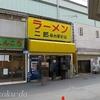小ラーメン麺少なめ@ラーメン二郎桜台駅前店 2回目