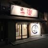 焼肉一楽 福山引野店(福山市)