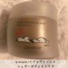【レビュー】giovanni(ジョヴァンニ)シュガーボディスクラブ/チョコレートの甘い香りでバレンタイン前のボディケア♡