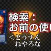 【遊戯王コラム】ドローってなんだ!?【ヒートソウル編】