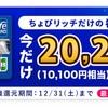 ちょびリッチ経由のライフカード発行で10100円分のポイント獲得。。。あれ?