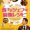 お久しぶりね🎵の金城武に癒された『恋するシェフの最強レシピ』