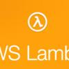 AWS Lambda+Cloud WatchでEC2インスタンスを自動停止・自動起動する