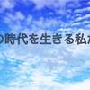 風の時代の情報とのつき合い方。風を感じて風の声を聴く。
