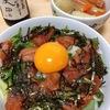 キハダマグロの漬け丼とポトフ 粉末すし酢「すしのこ」を使えば失敗知らず!
