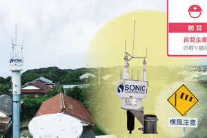 気象庁も導入を進める国際標準、「超音波式」風向風速計の実力とは