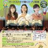 【完売御礼】オーケストラで聴くジブリ音楽 愛荘町公演(滋賀県)