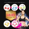 HMB配合サプリ!「成分を紹介」「L-カルニチン×ビタミン×ミネラル」「インスタ記事アップ」