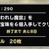 DQMSL攻略 ミッション「呪われし魔宮をドラゴン系のみで宝珠6個入手」「呪われし魔宮をドラゴン系のみで天色撃破」を同時達成。