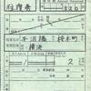 相模鉄道からJR東日本への往復連絡乗車券