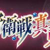 第35回歌姫狩衛戦・真説  祈祷の章