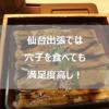 仙台にて隠れた宮城県名物あなごをたべる 仙台駅近く「すが井」のあなご箱めしが満足度が高かった