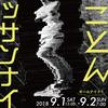 9/1ー9/2、とことんデッサンナイト!!