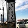 蕎麦仙人(群馬県前橋市)は、こだわりの本当においしい蕎麦が食べられるおススメのお店です