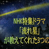 NHK特集ドラマ「流れ星」が教えてくれた3つの事=感想【ドラマ感想】【NHK特集ドラマ】