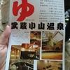 【武蔵小山】立ち飲み&キャッシュオン!でも料理スゴイ(笑) 『晩杯屋(ばんぱいや)』