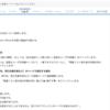 SFDC:関連リスト表示件数の設定について