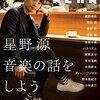 星野源さん出演!「おげんさんといっしょ」第2弾が8月20日(月)放送