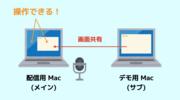 Mac の「画面共有」を使って「配信用 Mac」と「デモ用 Mac」を使い分ける