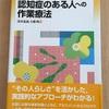 認知症のある人への作業療法という本が面白い!