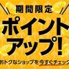 yahooジャパンカード2回目発行でもポイントゲット