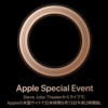 Apple Special Eventをリアルタイムで見た