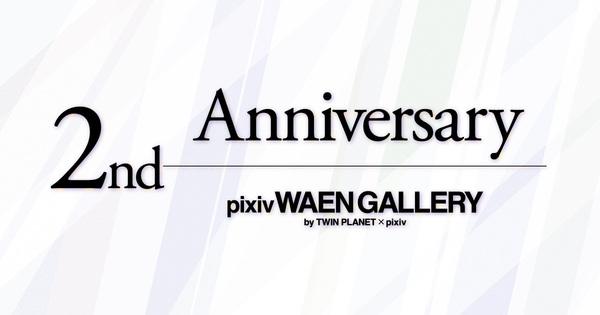 人気クリエイターの作品に間近に出会える「pixiv WAEN GALLERY」がオープン2周年!計22回の個展を開催、累計来場者数5.5万人を突破 ~クリエイターからのお祝いコメントも到着~