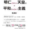 12/17【読書会】明仁天皇と平和主義を読む