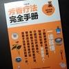 中国語でアロマテラピー(用漢語芳香療法)6回目