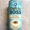 【食レポ】BOSSコーヒー・ふんわりカプチーノ