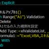 【Excel VBA学習 #81】入力規則のリストを設定する