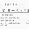 新宿駅⇔代々木駅の入場券
