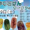 手作り石鹼ワークショップ 5月29日市民会館で開催!!