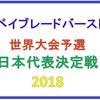 日本一の超ゼツ最強改造! ベイブレードバースト日本代表決定戦2018