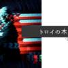【海外記事より】トロイの木馬