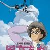 宮崎駿監督作品『風立ちぬ』のラストを観て「生きねば。」と思った話