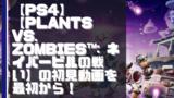 【初見動画】PS4【Plants vs. Zombies™: ネイバービルの戦い】を遊んでみての評価と感想!【EA Play】【PS5でプレイ】