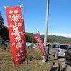 嶽山箒根神社の梵天上げ2016
