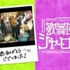 歌舞伎町シャーロック 第24話(終) 雑感 何だかんだ落語推理、ずっと待ってたんだよな。