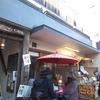 【川越名物】時の鐘見ながらおさつチップスみんなで食べようかね!小江戸おさつ庵のおいもチップスいかが?