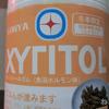 キシリトール 冬季限定「魚沼ホルモン味」だと? 謎の食品が届く!