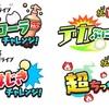 妖怪ウォッチぷにぷに  3月のイベント 将棋 妖Tubeライブイベントまたキタ━━━━(゚∀゚)━━━━!!グリーン超ニャンボも。