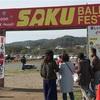 「佐久バルーンフェスティバル2019」に行ってきました!【長野県佐久市】
