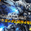 【ガンダム】追加機体はガンダム試作4号機【バトルオペレーション2】