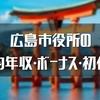 【最新】広島市役所の年収はいくら?平均年収、ボーナス、初任給をまとめました!