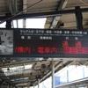 一ノ割駅 - 東武スカイツリーライン発車標調査