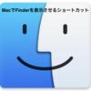 MacでFinderを爆速で表示させるショートカット
