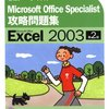 MOS(Microsoft Office Specialist)とExcel VBA アクションゲーム作成入門