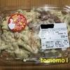 スーパーのお惣菜『おつまみベーコンマカロニ』を食べてみた!